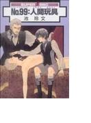 No99:人間玩具 (SUPER BE×BOY COMICS)