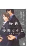 茅島氏の優雅な生活 2 (花音コミックス)