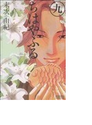 ちはやふる 9 (講談社コミックスビーラブ)(BE LOVE KC(ビーラブKC))