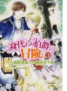 身代わり伯爵の冒険 3 (あすかコミックスDX)(あすかコミックスDX)