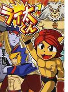 ライ太くん 1 (角川コミックス・エース)(角川コミックス・エース)