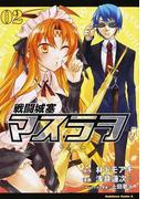 戦闘城塞マスラヲ 02 (角川コミックス・エース)(角川コミックス・エース)