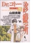 Dr.コトー診療所 25 Dr.コトー、想い悩む。 (ヤングサンデーコミックス)(ヤングサンデーコミックス)