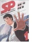 SP警視庁警備部警護課第四係 1 (ビッグスピリッツコミックススペシャル)