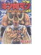 キン肉マンⅡ世 究極の超人タッグ編 22 (週刊プレイボーイ・コミックス)
