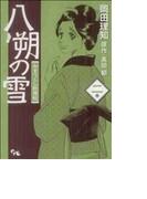 八朔の雪 2巻 みをつくし料理帖 (office YOU COMICS)