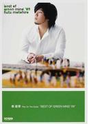 秦基博/BEST OF GREEN MIND '09 (ギター弾き語り)