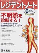 レジデントノート プライマリケアと救急を中心とした総合誌 Vol.12−No.4(2010−6) 不明熱を診断する!