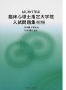 はじめて学ぶ臨床心理士指定大学院入試問題集 改訂版 (PARADE BOOKS)(Parade books)