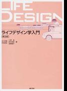 ライフデザイン学入門 第3版