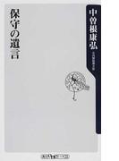 保守の遺言 (角川oneテーマ21)(角川oneテーマ21)