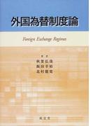 外国為替制度論