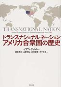 トランスナショナル・ネーション アメリカ合衆国の歴史