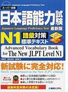 日本語能力試験N1語彙対策標準テキスト 最新版 (スーパー合格)