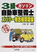 3級自動車整備士ガソリン・エンジンズバリ一発合格問題集 本試験形式! 第3版 (国家・資格シリーズ)