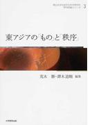 東アジアの「もの」と「秩序」 (岡山大学社会文化科学研究科学内COEシリーズ)