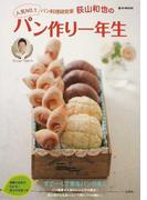 荻山和也のパン作り一年生 すごーく丁寧なパンの本! (e‐MOOK)(e‐MOOK)