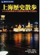 上海歴史散歩 レトロな建物群から国際都市の魅力を探る 第2版 (旅名人ブックス)