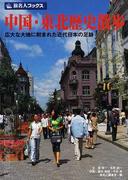 中国・東北歴史散歩 広大な大地に刻まれた近代日本の足跡 第2版 (旅名人ブックス)