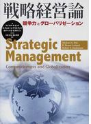 戦略経営論 競争力とグローバリゼーション