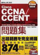 Cisco CCNA/CCENT問題集 〈640−802J〉〈640−822J〉〈640−816J〉対応ICND1/ICND2 (SKILL−UP TEXT Cisco試験対策)