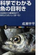 科学でわかる魚の目利き 回遊魚から養殖魚まで、魚をよりおいしく食べる!