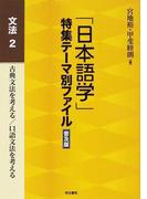「日本語学」特集テーマ別ファイル 普及版 文法2 古典文法を考える/口語文法を考える