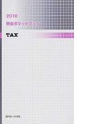 税金ポケットブック 2010
