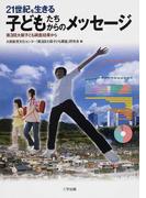 21世紀を生きる子どもたちからのメッセージ 第3回大阪子ども調査結果から