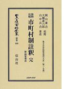 日本立法資料全集 別巻609 参照比較市町村制註釈