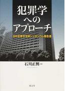 犯罪学へのアプローチ 日中犯罪学学術シンポジウム報告書