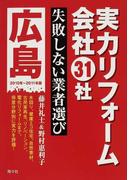 実力リフォーム会社31社広島 失敗しない業者選び 2010年〜2011年版