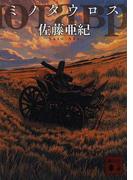 ミノタウロス (講談社文庫)(講談社文庫)