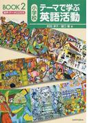 小学校テーマで学ぶ英語活動 BOOK2
