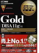 Oracle Database Gold〈DBA11g〉編 試験番号1Z0−053 (オラクルマスター教科書)