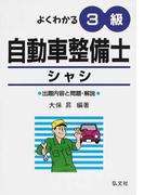よくわかる3級自動車整備士シャシ 出題内容と問題・解説 第5版 (国家・資格シリーズ)
