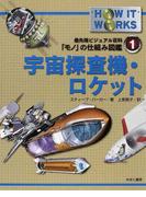 「モノ」の仕組み図鑑 HOW IT WORKS 1 宇宙探査機・ロケット (最先端ビジュアル百科)