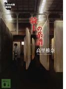 騎士の系譜 (講談社文庫 フェンネル大陸偽王伝)(講談社文庫)