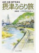 摂津ふらり旅 北摂・大阪・神戸を巡る