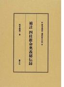 補註四柱推命奥義秘伝録 (東洋易学・運命学大系)