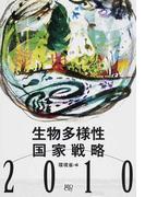 生物多様性国家戦略2010