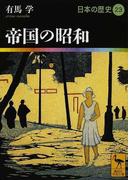 日本の歴史 23 帝国の昭和 (講談社学術文庫)(講談社学術文庫)