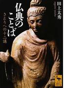 仏典のことば さとりへの十二講 (講談社学術文庫)(講談社学術文庫)