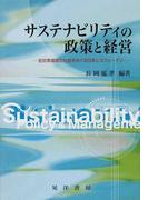 サステナビリティの政策と経営 低炭素循環型社会をめぐる日本とスウェーデン