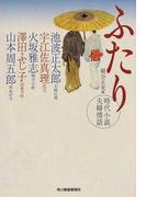 ふたり 時代小説夫婦情話 (ハルキ文庫 時代小説文庫)(ハルキ文庫)