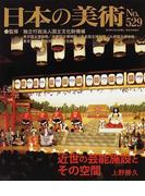 日本の美術 No.529 近世の芸能施設とその空間