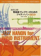 脱初心者!管楽器プレイヤーのためのジャズ・ハノン MP3音源付