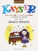 やさしいカイザー ピアノ伴奏CD付:ヴァイオリン・エチュード 1 ファーストポジションの音階練習