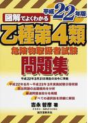 図解でよくわかる乙種第4類危険物取扱者試験問題集 平成22年版