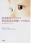 発達障害の子どもの視知覚認知問題への対処法 親と専門家のためのガイド
